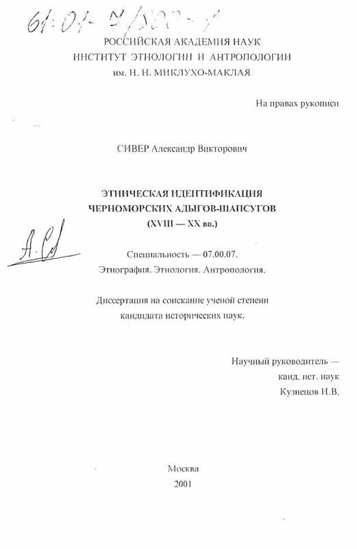 Титульный лист Этническая идентификация черноморских адыгов-шапсугов, XVIII-XX вв.