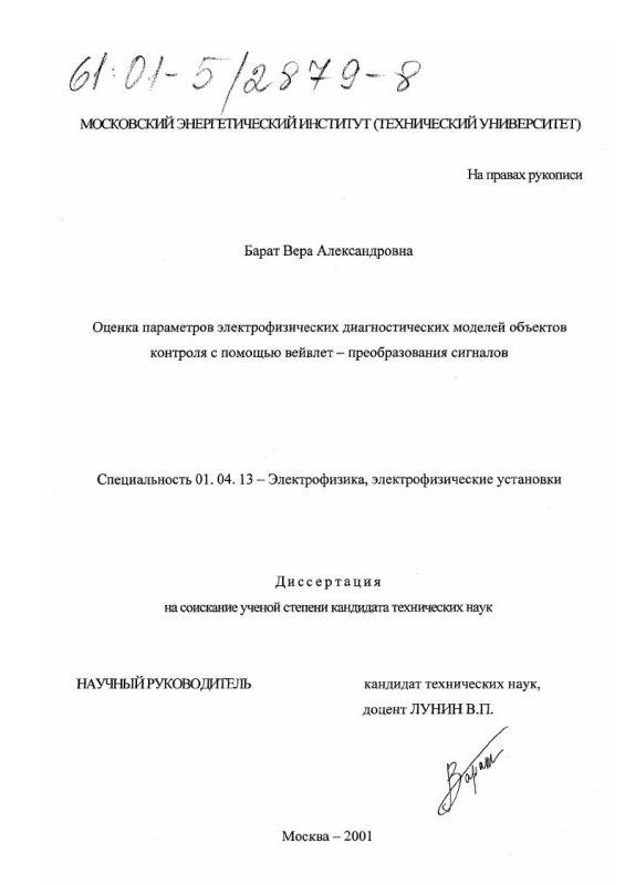 Титульный лист Оценка параметров электрофизических диагностических моделей объектов контроля с помощью вейвлет-преобразования сигналов