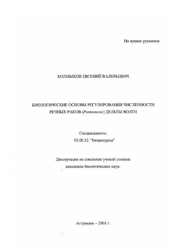Титульный лист Биологические основы регулирования численности речных раков (PONTASTACUS) дельты Волги