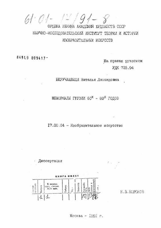 Титульный лист Мемориалы Грузии 1960-х - 1980-х годов