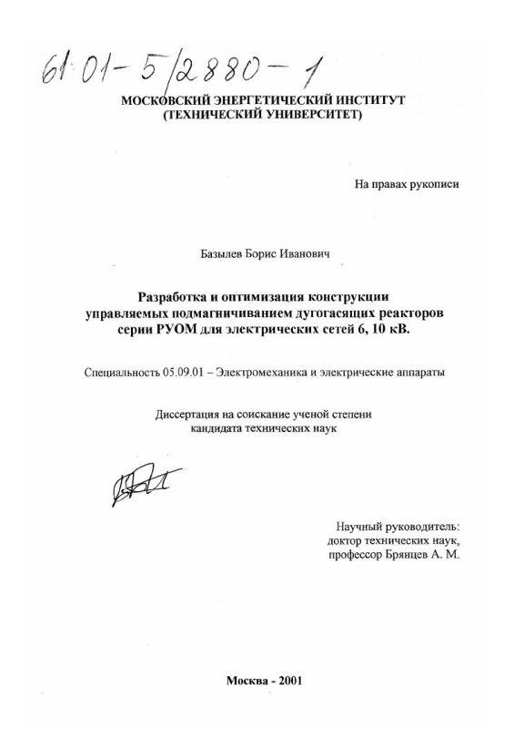 Титульный лист Разработка и оптимизация конструкции управляемых подмагничиванием дугогасящих реакторов серии РУОМ для электрических сетей 6, 10 кВ