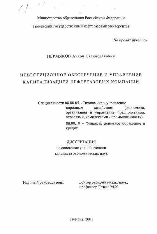 Титульный лист Инвестиционное обеспечение и управление капитализацией нефтегазовых компаний