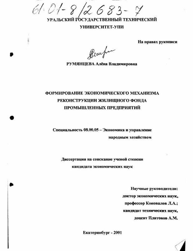 Титульный лист Формирование экономического механизма реконструкции жилищного фонда промышленных предприятий