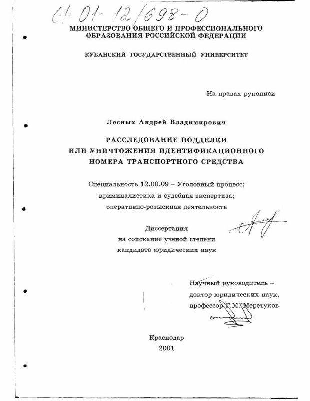 Титульный лист Расследование подделки или уничтожения идентификационного номера транспортного средства