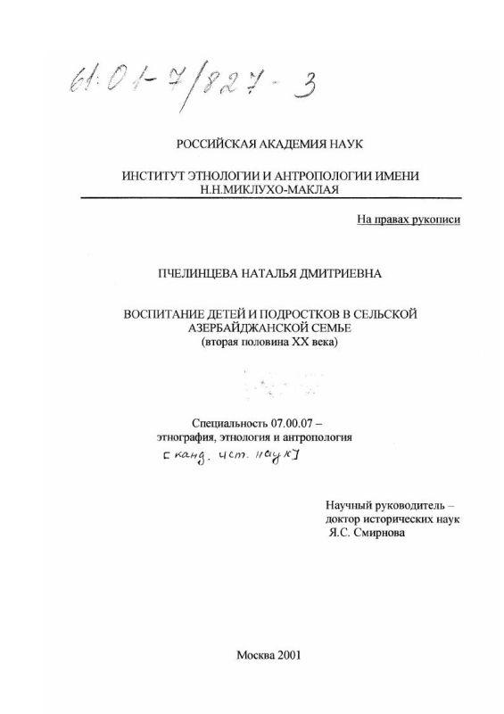 Титульный лист Воспитание детей и подростков в сельской азербайджанской семье : Вторая половина XX века