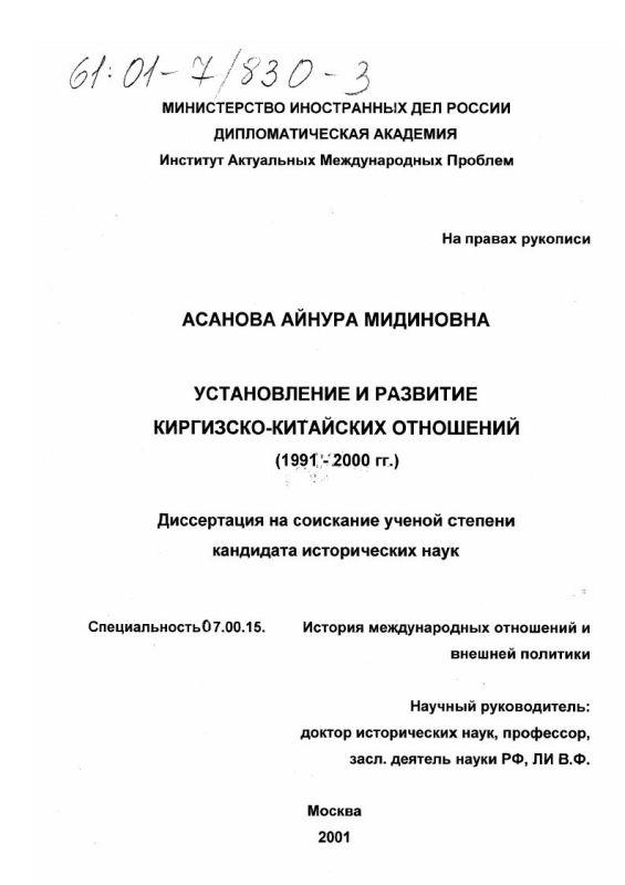 Титульный лист Установление и развитие киргизско-китайских отношений, 1991-2000 гг.