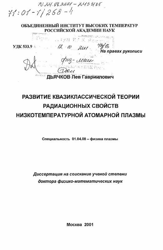 Титульный лист Развитие квазиклассической теории радиационных свойств низкотемпературной атомарной плазмы
