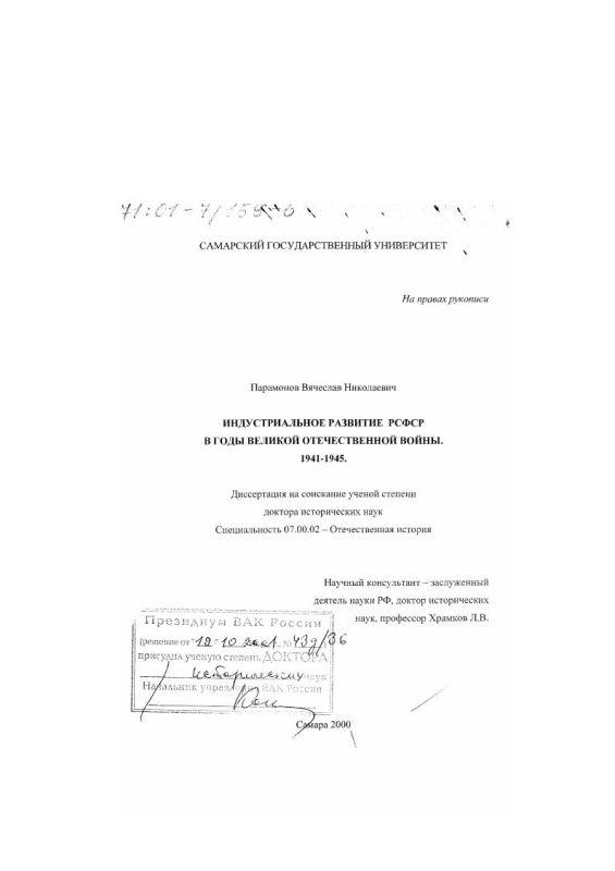 Титульный лист Индустриальное развитие РСФСР в годы Великой Отечественной войны, 1941 - 1945 гг.