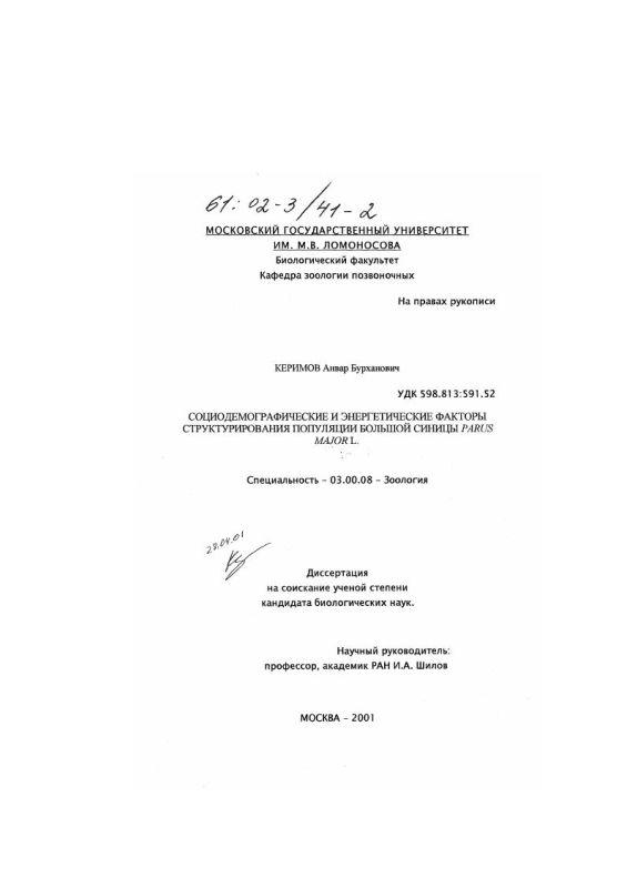 Титульный лист Социодемографические и энергетические факторы структурирования популяции большой синицы (Parus major L. )