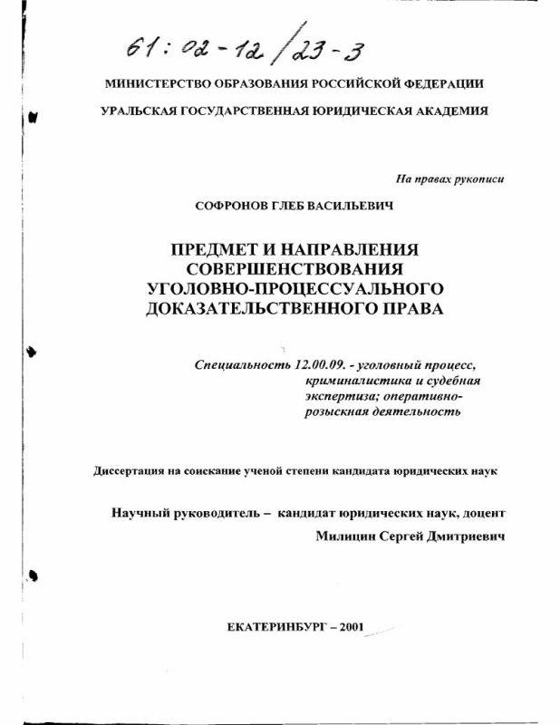 Титульный лист Предмет и направления совершенствования уголовно-процессуального доказательственного права