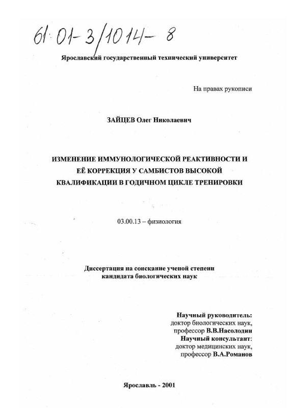Титульный лист Изменение иммунологической реактивности и её коррекция у самбистов высокой квалификации в годичном цикле тренировки
