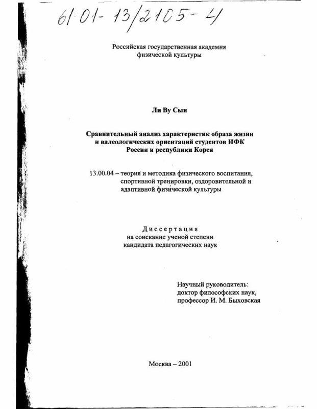 Титульный лист Сравнительный анализ характеристик образа жизни и валеологических ориентаций студентов ИФК России и Республики Корея