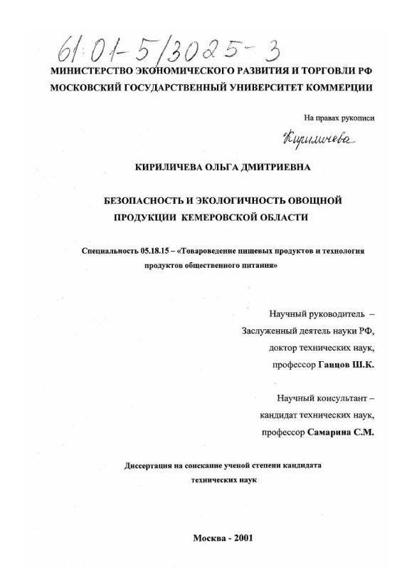 Титульный лист Безопасность и экологичность овощной продукции Кемеровской области