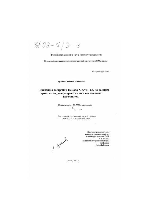 Титульный лист Динамика застройки Пскова X - XVII вв. по данным археологии, дендрохронологии и письменных источников