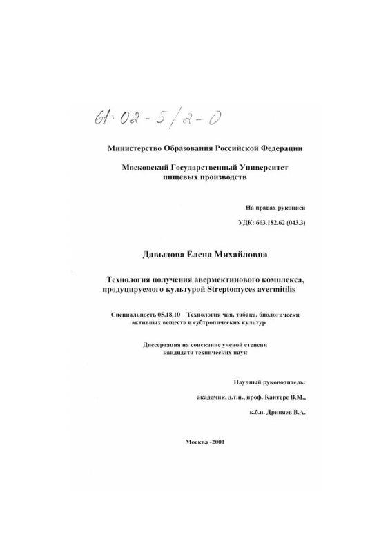 Титульный лист Технология получения авермектинового комплекса, продуцируемого культурой Streptomyces avermitilis