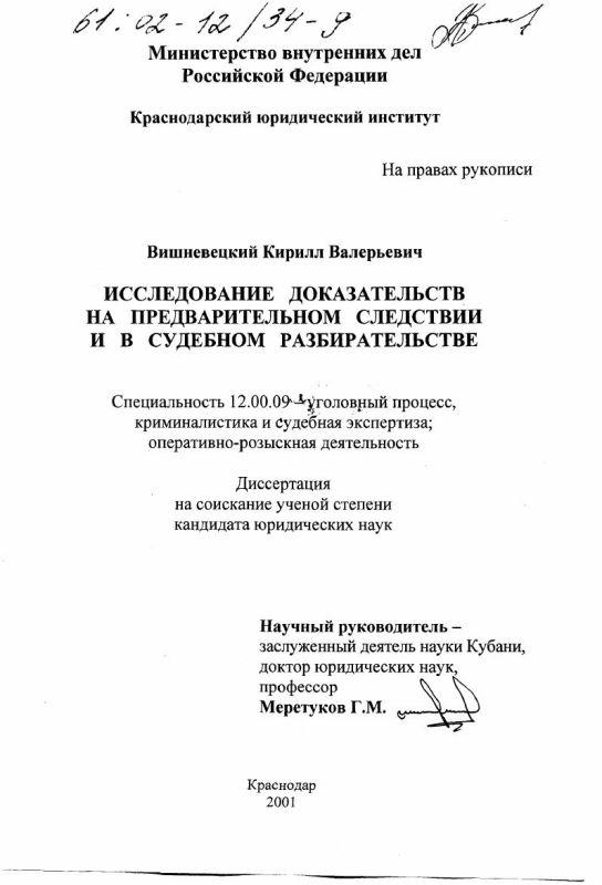 Титульный лист Исследование доказательств на предварительном следствии и в судебном разбирательстве