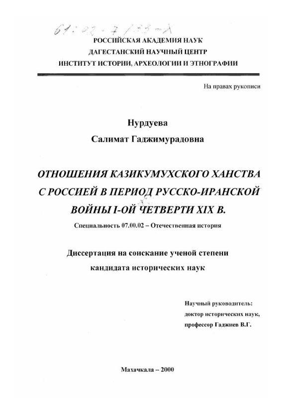 Титульный лист Отношения Казикумухского ханства с Россией в период русско-иранской войны 1-ой четверти XIX в.