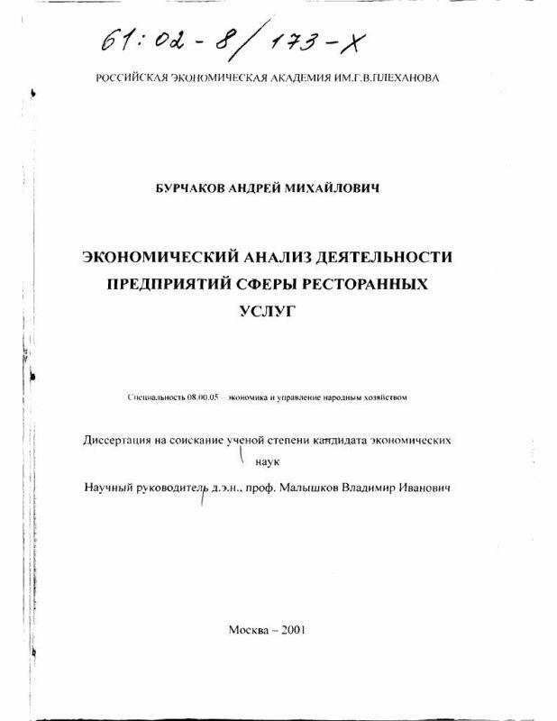Титульный лист Экономический анализ деятельности предприятий сферы ресторанных услуг