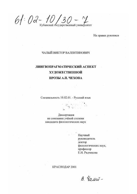 Титульный лист Лингвопрагматический аспект художественной прозы А. П. Чехова
