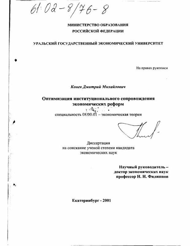 Титульный лист Оптимизация институционального сопровождения экономических реформ