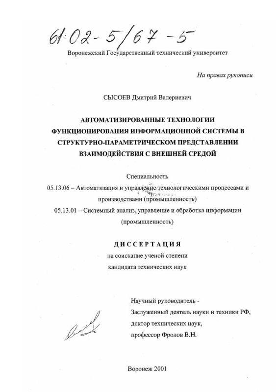Титульный лист Автоматизированные технологии функционирования информационной системы в структурно-параметрическом представлении взаимодействия с внешней средой