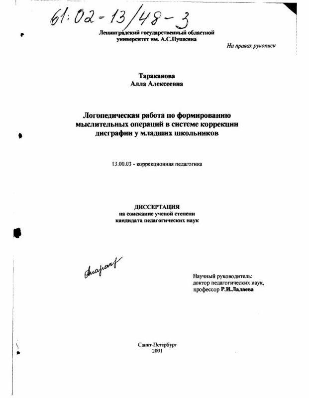 Титульный лист Логопедическая работа по формированию мыслительных операций в системе коррекции дисграфии у младших школьников