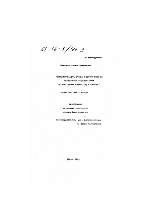Титульный лист Реакклиматизация, охрана и восстановление численности степного сурка (Marmota bobak Muller, 1776) в Поволжье