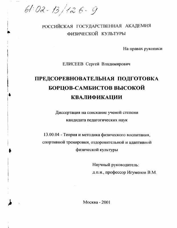 Титульный лист Предсоревновательная подготовка борцов-самбистов высокой квалификации