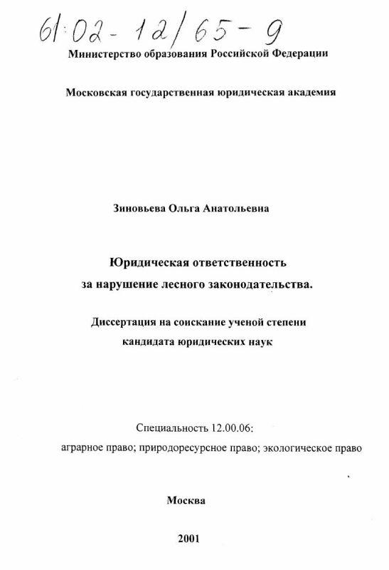 Титульный лист Юридическая ответственность за нарушение лесного законодательства