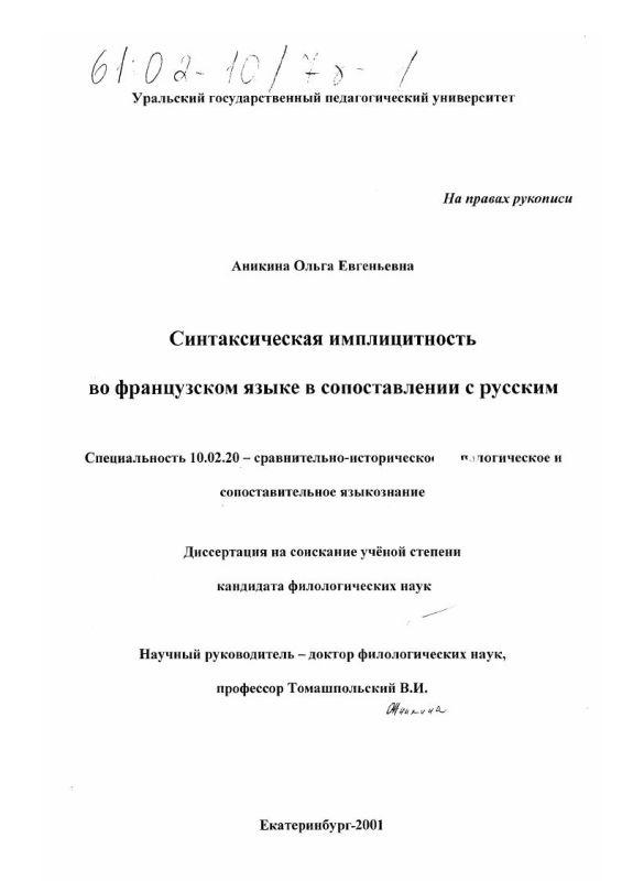 Титульный лист Синтаксическая имплицитность во французском языке в сопоставлении с русским