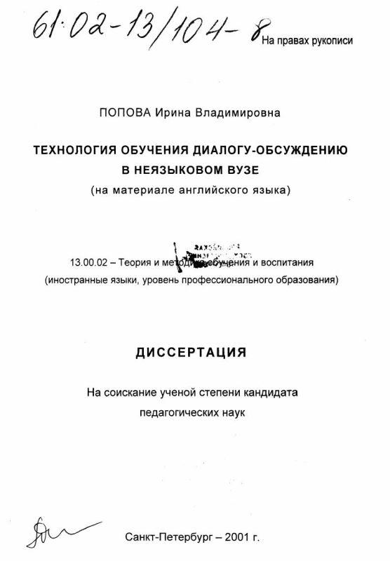 Титульный лист Технология обучения диалогу-обсуждению в неязыковом вузе : На материале английского языка