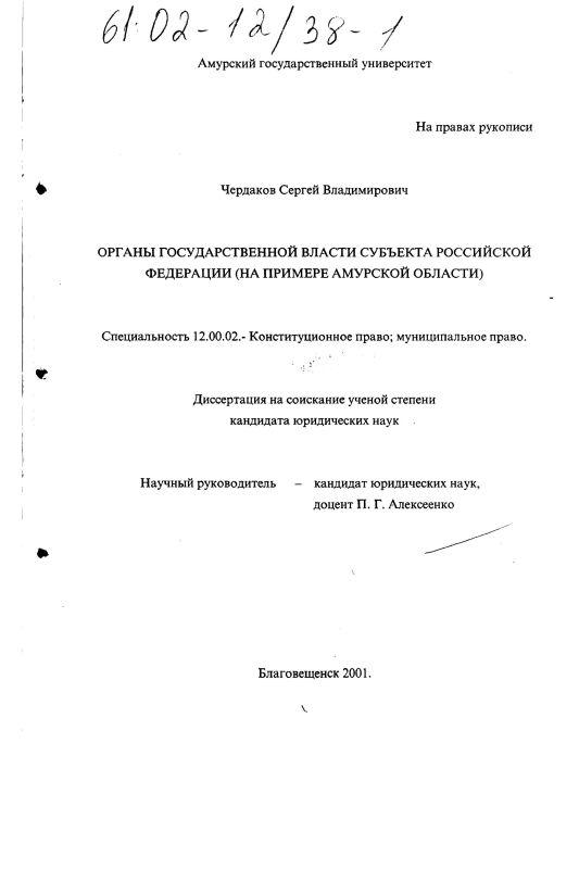 Титульный лист Органы государственной власти субъекта Российской Федерации : На примере Амурской области