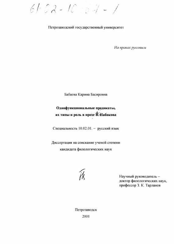 Титульный лист Однофункциональные предикаты, их типы и роль в прозе В. Набокова