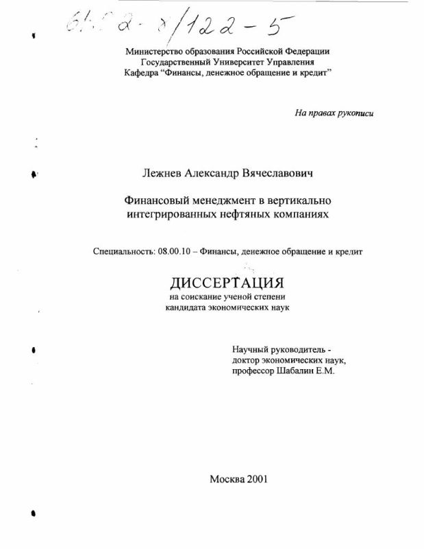 Титульный лист Финансовый менеджмент в вертикально интегрированных нефтяных компаниях