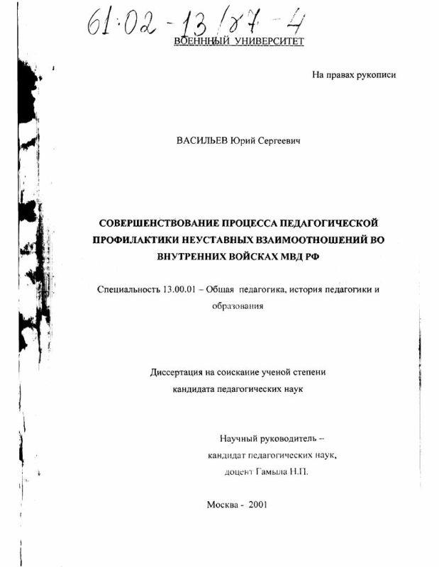 Титульный лист Совершенствование процесса педагогической профилактики неуставных взаимоотношений во внутренних войсках МВД РФ