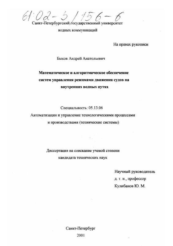 Титульный лист Математическое и алгоритмическое обеспечение систем управления режимами движения судов на внутренних водных путях