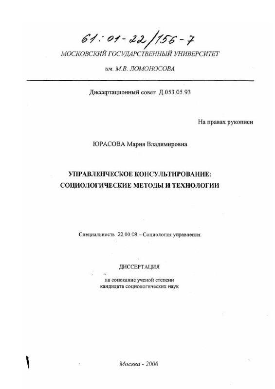 Титульный лист Управленческое консультирование : Социологические методы и технологии