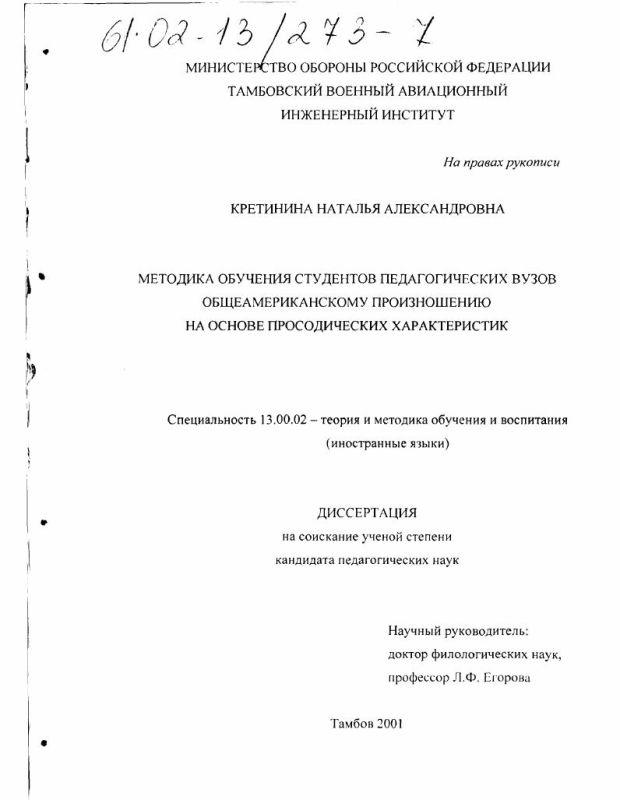 Титульный лист Методика обучения студентов педагогических вузов общеамериканскому произношению на основе просодических характеристик
