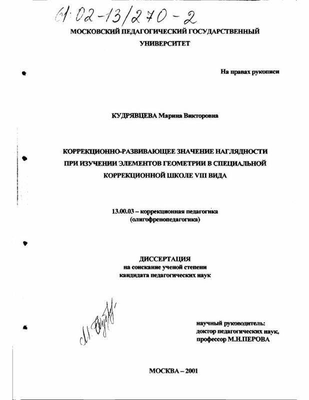 Титульный лист Коррекционно-развивающее значение наглядности при изучении элементов геометрии в специальной коррекционной школе VIII вида