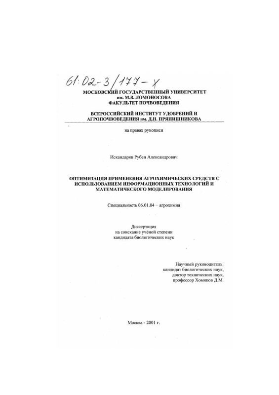 Титульный лист Оптимизация применения агрохимических средств с использованием информационных технологий и математического моделирования