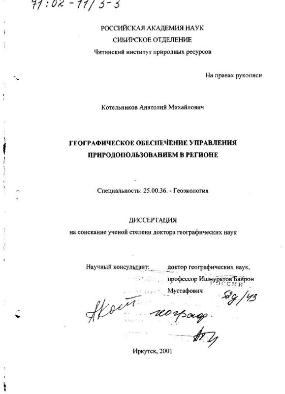Титульный лист Географическое обеспечение управления природопользованием в регионе
