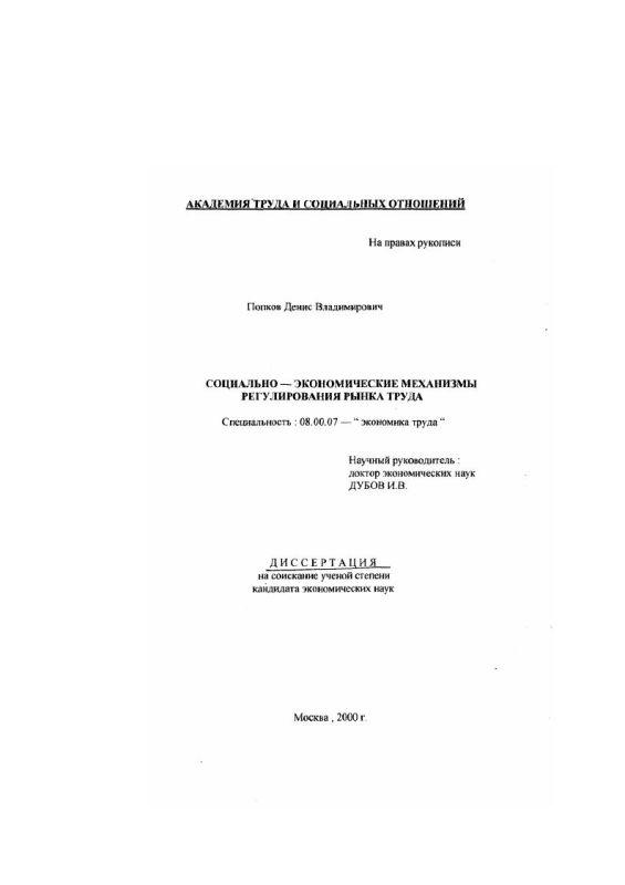 Титульный лист Социально-экономические механизмы регулирования рынка труда