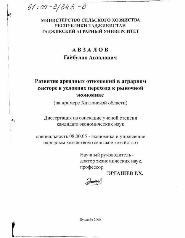 Титульный лист Развитие арендных отношений в аграрном секторе в условиях перехода к рыночной экономике : На примере Хатлонской области