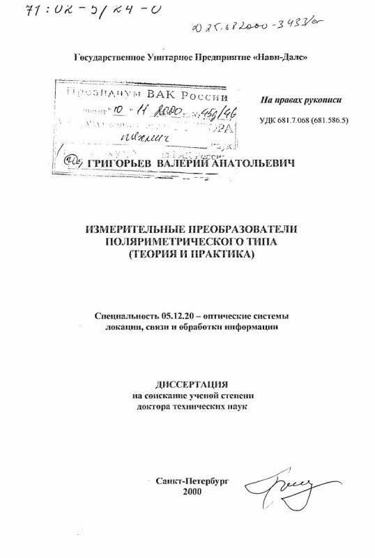 Титульный лист Измерительные преобразователи поляриметрического типа : Теория и практика