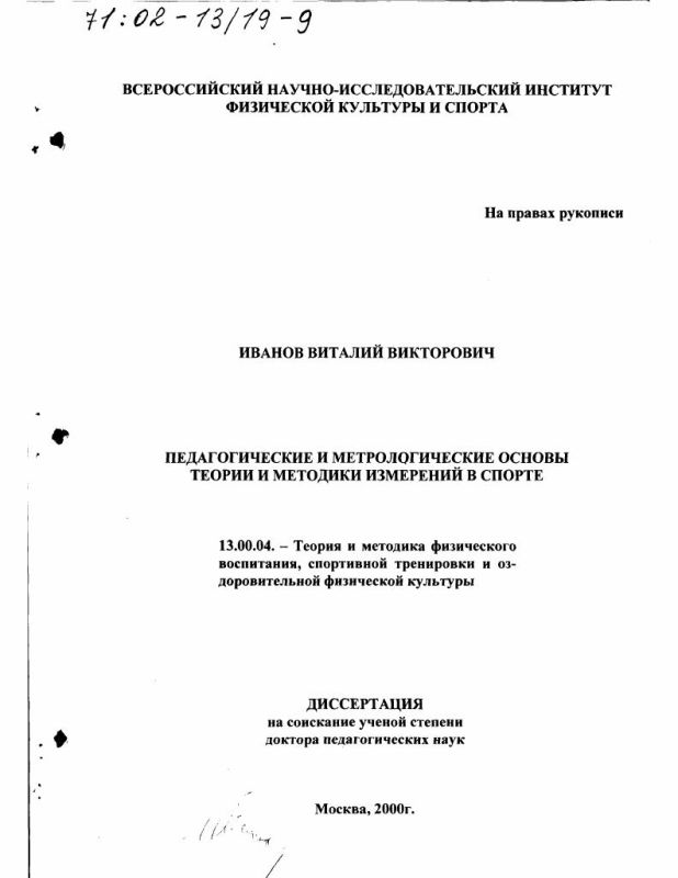 Титульный лист Педагогические и метрологические основы теории и методики измерений в спорте