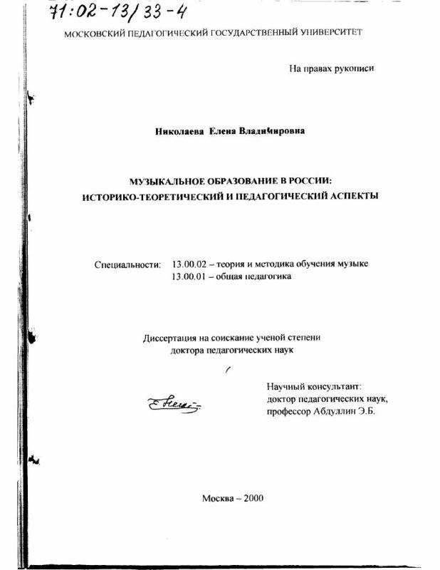 Титульный лист Музыкальное образование в России : Историко-теоретический и педагогический аспекты