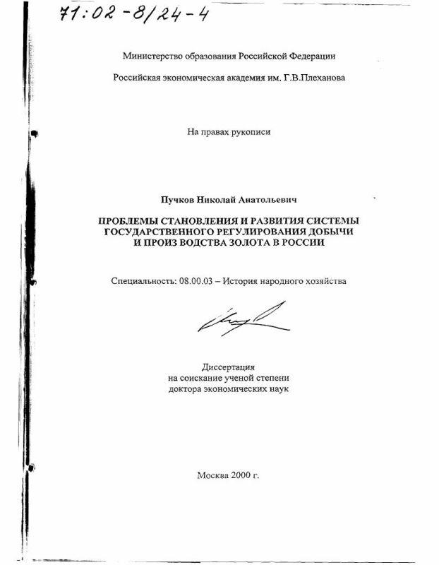 Титульный лист Проблемы становления и развития системы государственного регулирования добычи и производства золота в России