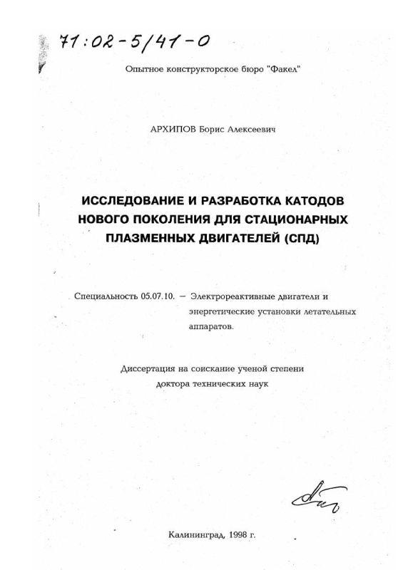 Титульный лист Исследование и разработка катодов нового поколения для стационарных плазменных двигателей (СПД)