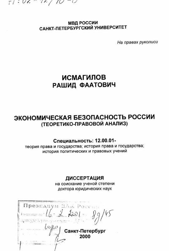 Титульный лист Экономическая безопасность России : Теоретико-правовой анализ