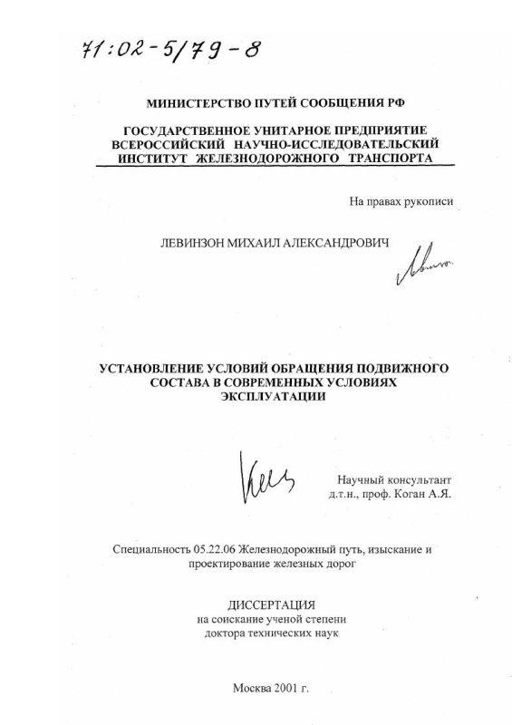 Титульный лист Установление условий обращения подвижного состава в современных условиях эксплуатации